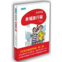 幸福旅行箱 (日)岛田洋七 著,李炜 译 南海出版公司 9787544247993