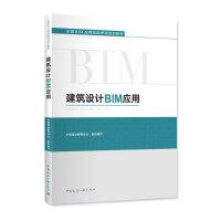 建筑设计BIM应用