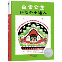 森林鱼童书・凯迪克大奖绘本:白雪公主和七个小矮人