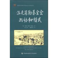 【二手书8成新】美国中华医学基金会年译丛:洛克菲勒基金会与协和模式 [美] 玛丽・布朗・布洛克(Mary Brown