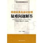 税收实务及会计处理疑难问题解答 王晓芳 中国工商出版社 9787802152182