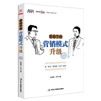 变局下的营销模式升级(pdf+txt+epub+azw3+mobi电子书在线阅读下载)