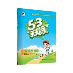 53天天练 小学同步阅读 一年级上册 人教版 2018年秋