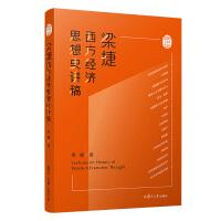 梁捷西方经济思想史讲稿