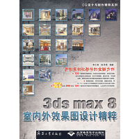 3ds max 8室内外效果图设计精粹(附2张DVD光盘)