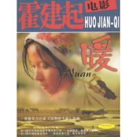 【正版二手书9成新左右】霍建起电影:《暖》(含 刘志福 中国盲文出版社