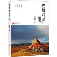 巴塘河随笔 邓鹏翔 北京联合出版公司