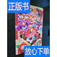 [二手旧书9成新]果宝特攻2 终极大决战 4 /漫界文化 编 上海人