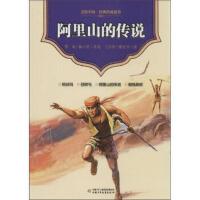 阿里山的传说,王志恒 著作,中国少年儿童出版社,9787514815825