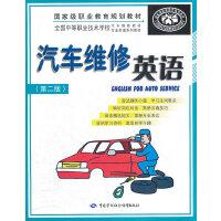 汽车维修英语(第二版)