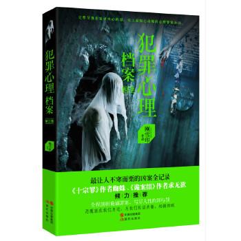犯罪心理档案第三季(pdf+txt+epub+azw3+mobi电子书在线阅读下载)