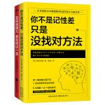高效法则:别让精力和记忆力拉低你的效率2册套装