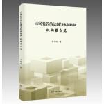 市场监管的法制与体制机制 机构整合篇