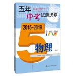 五年中考试题透视(2015~2019)  物理(上海卷)