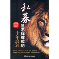 【二手书8成新】私募是怎样炼成的:十年磨剑 石勇刚 上海财经大学出版社