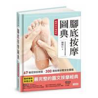预售 进口台版正版繁体中文图书《脚底按摩图典》