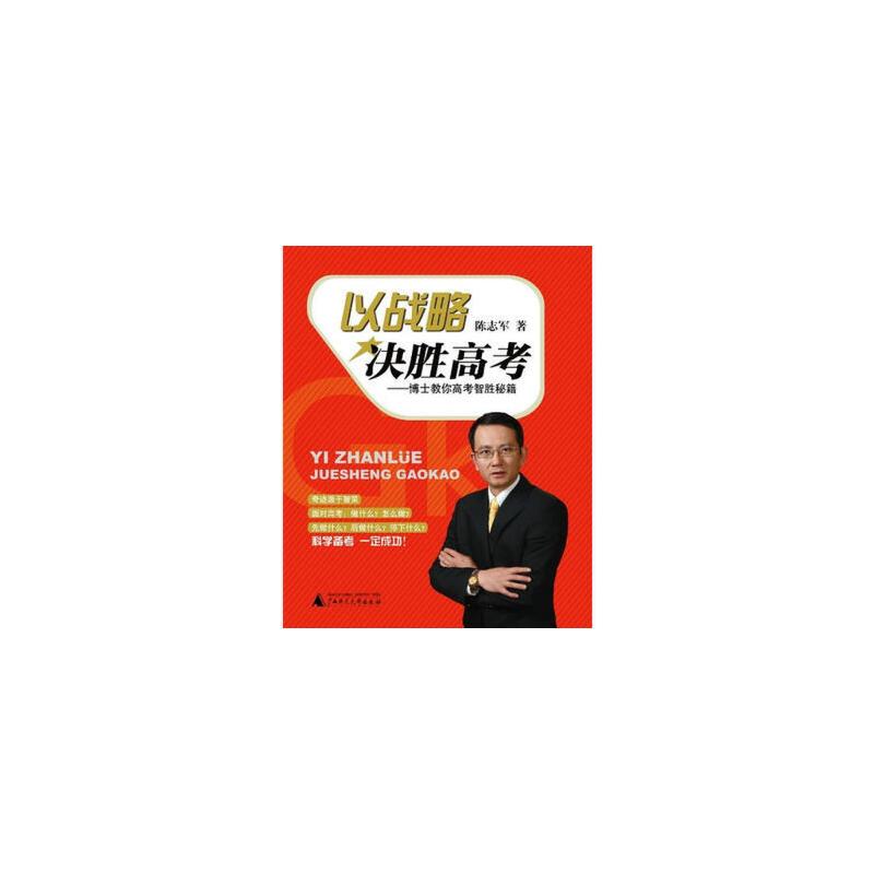 [95新正版二手旧书] 以战略决胜高考——博士教你高考智胜秘籍