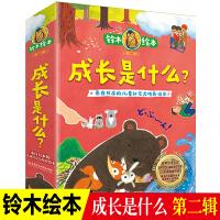 铃木绘本成长是什么第二辑 礼盒装12册 日本引进外国经典儿童绘本0-3-6周岁 儿童情商启蒙情绪管理 图画书有声绘本故