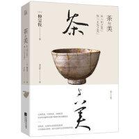 茶与美,(日)柳宗悦 李启彰,江苏凤凰文艺出版社【新书店 正版书】