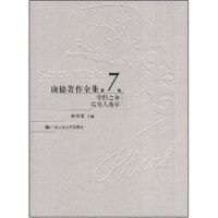 康德著作全集(第7卷):学科之争 实用人类学 李秋零 中国人民大学出版社 9787300094397
