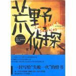 百年书屋-荒野侦探(新书)[智利]罗贝托・波拉上海人民出版社