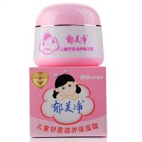 【当当自营】郁美净 儿童舒柔滋养保湿霜50g 护肤霜