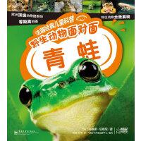 法国经典儿童科普. 野生动物面对面―青蛙