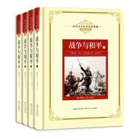 战争与和平(全四册):新课标―长江名著名译(世界文学名著名译典藏 全译插图本)