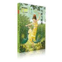 新中国成立70周年儿童文学经典作品集 鸟树与鲜花