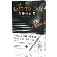 现货 Last to Die 幸存者 港台原版 泰丝格里森作品 外科医生作者 医疗惊悚小说 妙女神探 Rizzli A