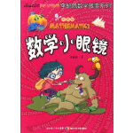 彩图版李毓佩数学故事系列・数学小眼镜