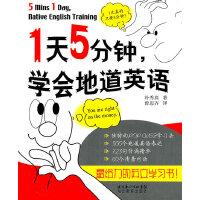 1天5分钟学会地道英语