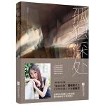 孤独深处(本书收录郝景芳2016年雨果奖获奖作品)