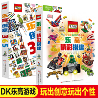 全2册常青藤爸爸推荐dk乐高创意365精彩搭建男孩女孩原来可以这样么玩颠覆对lego思维与想象初学进阶者的实用创意手册益智游戏畅销书