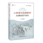 小学语文部编教材文本解读及学习设计(三年级上册)《新教师》书系