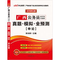 中公教育2019广西公务员考试用书真题模拟全预测申论