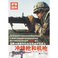 【二手旧书九成新】冲锋枪和机枪 (英) 罗杰・福特著 中国物价出版社 9787509205433
