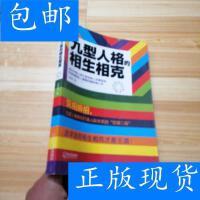 [二手旧书9成新]九型人格的相生相克:*中国人的九型人格沟?