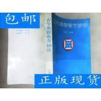 [二手旧书9成新]古今美容奇方妙法 /徐 泽 编著 中国中医药出版社
