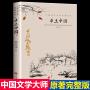 正版现货 包邮 乡土中国(2019年语文新课标课外必读图书)