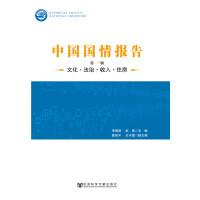 中国国情报告(第一辑)--文化・法治・收入・住房