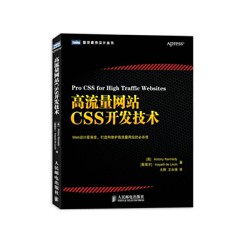 高流量网站CSS开发技术【苹果公司前端设计主管深度揭秘高流量网站开发的神技】