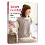 美丽的秋冬手编.3, 36款风格迥异的编织