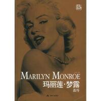 【二手书8成新】玛丽莲 梦露画传 白帝 现代出版社