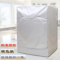 西门子洗衣机罩套滚筒式8/9/10公斤通用防水防晒可爱加厚隔热T