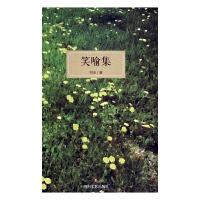 中国当代文学作品综合集:笑喻集刘光9787541153587四川文艺{jy}