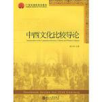 中西文化比较导论,辜正坤,北京大学出版社,9787301122761