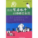 挑战智力水平的150道趣题 (法)贝洛坎(Berloquin,P.) ,叶延圣 上海科技教育出版社 978754284