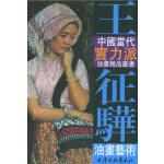 王征骅油画艺――中国当代实力派油画精品丛书