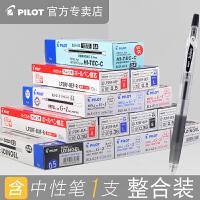 日本PILOT百乐笔芯黑色蓝色红色中性笔芯按动学生考试笔替芯0.5头全针管水笔芯0.4商务办公签字笔芯0.38